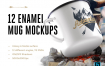 古典搪瓷杯子/酒杯模型样机素材下载12x Enamel Mug Mockups