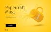 3D杯子素材样子模板展示效果图模板PAPERCRAFT MUGS MOCKUPS