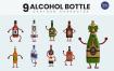 9个啤酒脑洞创意拟人化设计扁平风图标源文件下载9 Cute Alcohol Bottle Vector Illustration
