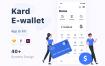 电子钱包应用工具包用户界面套件素材模板