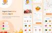 食品订单-杂货申请UI套件 食品订单-随时随地在线购买杂货