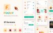 美食送餐UI套件设计控件模版素材下载Foody – Food Delivery UI KIT