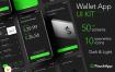 钱包应用程序用户界面套件Wallet App UI KIT