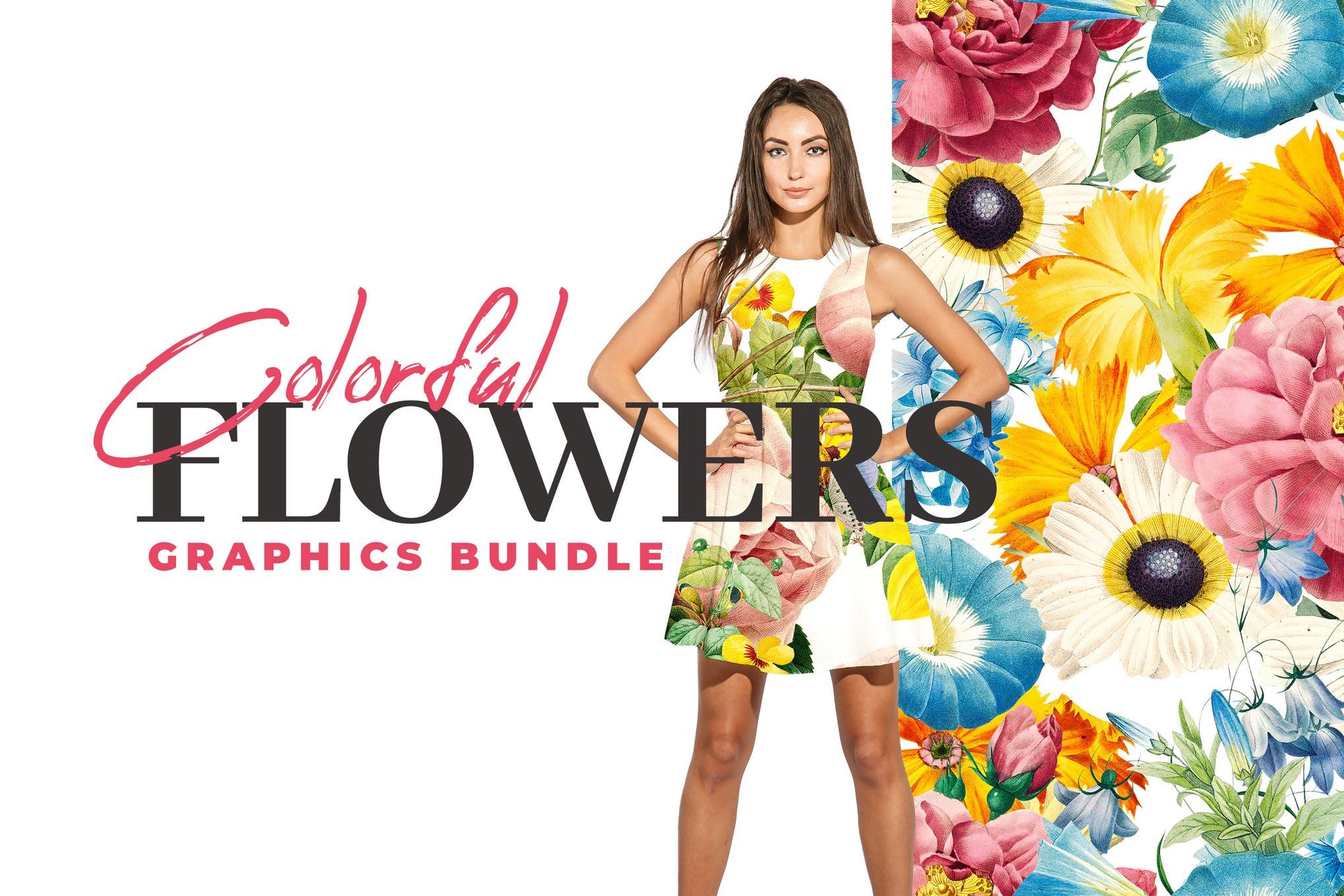 花卉图案合集服装装饰图案Colorful Flowers Clipart Collection插图