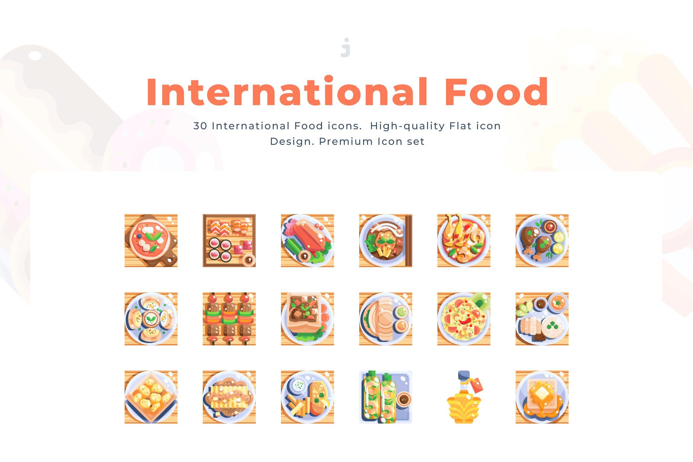 30个西餐食品餐饮元素扁平风图标源文件下载30 International Food Icon set Flat插图