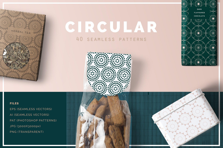 全新优雅的40个圆形无缝矢量图案食品包装装饰图案Circular Patterns Set插图