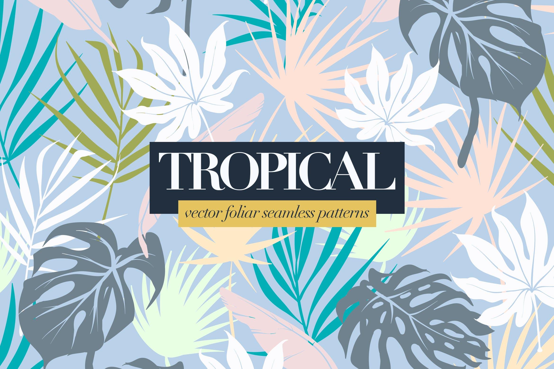 抽象概念植物天堂花装饰图案(大合集)Colorful Tropical Foliar Seamless Patterns插图
