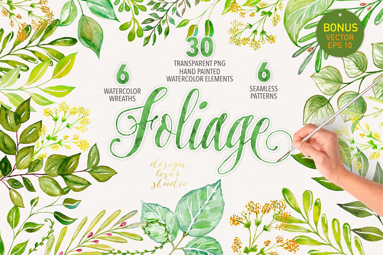 30个绿植剪贴画图案纹理素材花纹下载Watercolor foliage collection插图