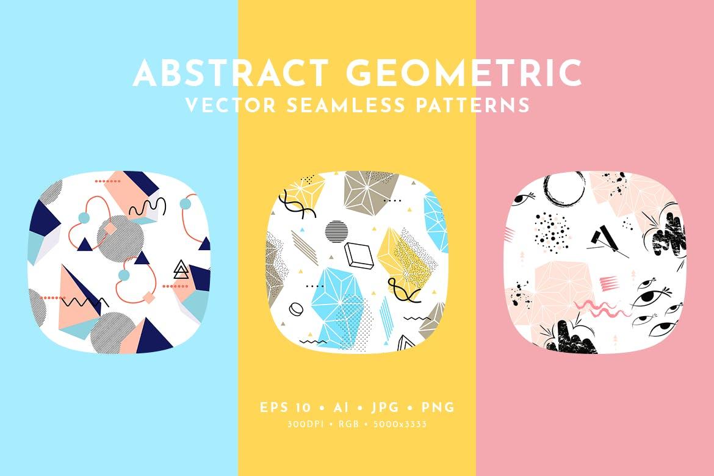 抽象的地质马赛克艺术图案Abstract Geometric Seamless Patterns插图(4)