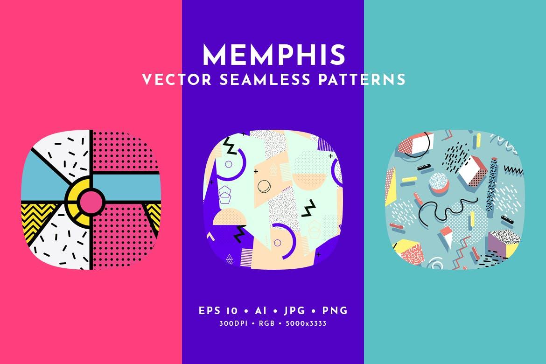 多色新孟菲斯图案素材模板Memphis Seamless Patterns Collection插图(6)