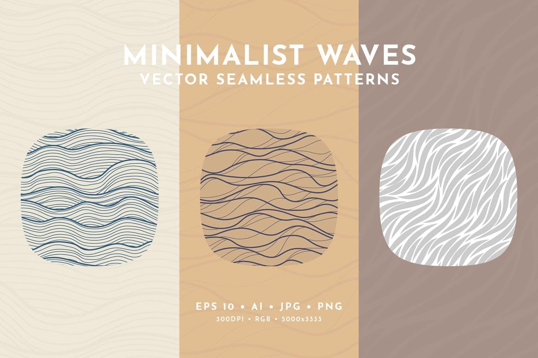 复古波浪条纹无缝图案Minimalist Waves Seamless Patterns插图(7)