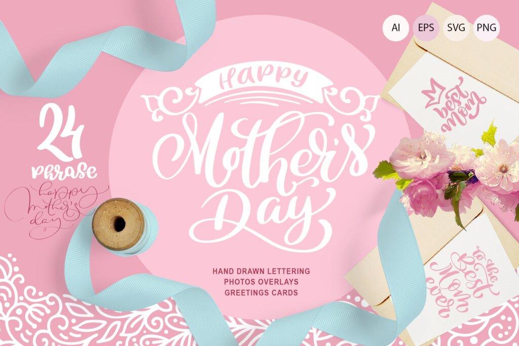 母亲节贺卡装饰图案纹理/女性品牌包装素材下载Mothers Day greeting quotes and cards插图