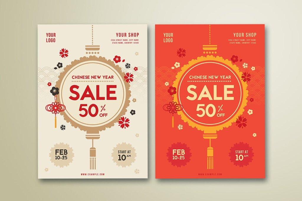 中国新年快乐古典风海报传单模板素材下载.Chinese New Year Sale Flyer 96RN9Y插图(3)