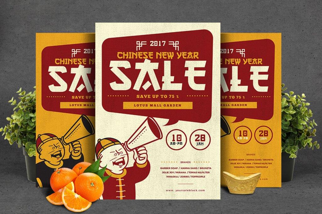 中国新年海报宣传单模板Chinese New Year Sale插图
