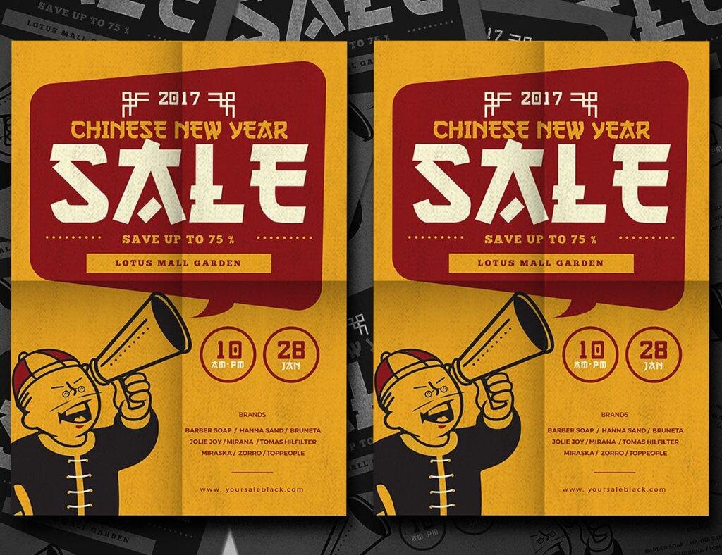中国新年海报宣传单模板Chinese New Year Sale插图(2)