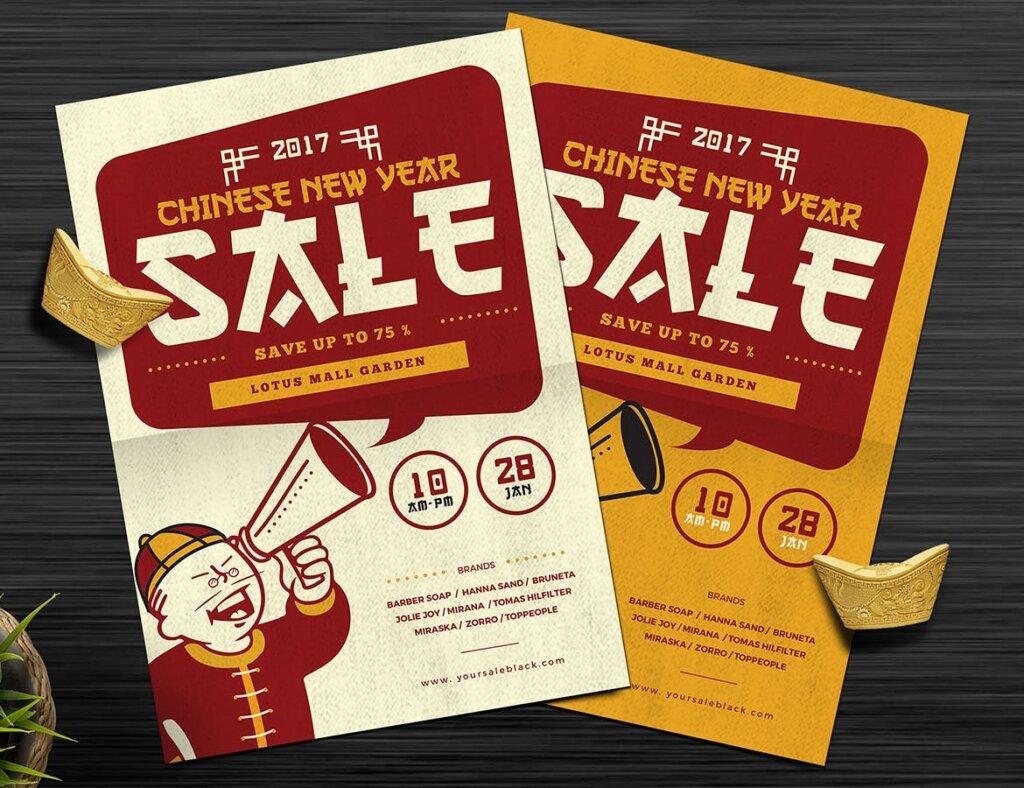 中国新年海报宣传单模板Chinese New Year Sale插图(3)